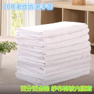 全棉纱布被套 4040棉胎纱布套 棉絮套 包棉花胎蚕丝被纱布套子