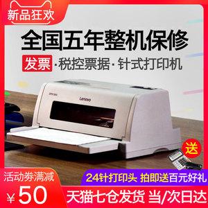 聯想DP615KII針式打印機全新24針增值稅發專用票普通發票稅控稅票開發票打印機針織票據開票銷售單三聯單二聯