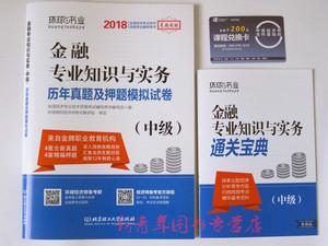 2019金融经济师书_中级经济师2015金融专业用书