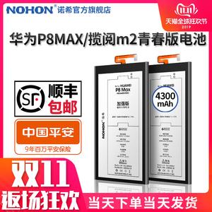 諾希原裝華為P8MAX手機大容量電池攬閱m2青春版平板電板原廠正品