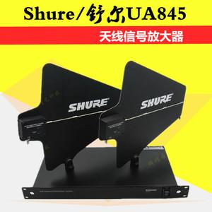 Shure/舒爾UA845 天線放大器 無線話筒麥克風信號加強接收增幅器