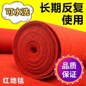 加厚紅地毯開業店鋪門口滿鋪舞臺長期使用樓梯防滑迎賓大面積結婚