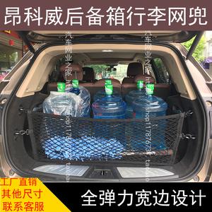 途观哈弗H6昂科威奇骏IX35汉兰达汽车后备箱行李网兜置物收纳用品