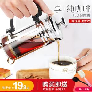 法压壶咖啡壶家用手冲咖啡粉过滤器耐热滤压壶套装煮滤过滤杯器具