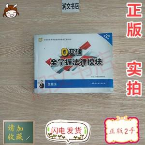 華圖公務員 0基礎全掌握法律模塊4.0版 伍景玉 9787516134153