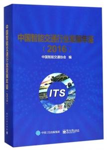 中國智能交通行業發展年鑒(附光盤2016)(精)