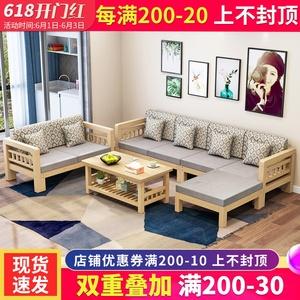 全實木沙發組合小戶型新中式客廳木質家具轉角三人松木沙發布藝
