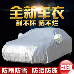 牛津布汽车车衣车罩防晒防雨隔热加厚保暖防冻遮阳罩子外套子罩衣