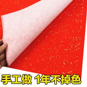曹友泉手工四尺加厚万年红宣纸半生熟洒金大红纸毛笔书法创作专用万年红对联纸春联纸手写空白门联加厚大红纸