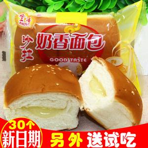 寶語沙拉奶香面包奶油網紅豆整箱奶酪老式營養早餐零食夾心小面包