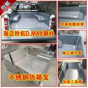 江西五十鈴D-MAX瑞邁S鈴拓鋼材鐵貨箱寶不銹鋼皮卡車廂保護盒改裝