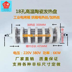 18孔高溫陶瓷發熱盤 工業電烤箱烘箱電熱絲加熱絲 380v6kw 熱得快
