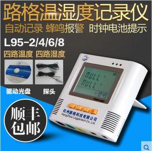 杭州路格温湿度记录仪L95-2+/4+/6+/8+ 二路四路医药冷链温湿度仪