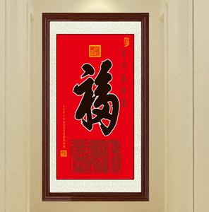 客厅书法字画福