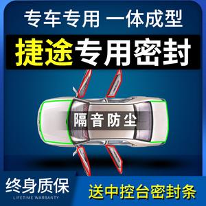 捷途X70 X70s X90汽車隔音條全車密封條車門防塵降噪膠條改裝配件