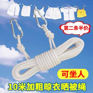 户外晾衣绳加粗旅行晒衣晒被绳尼龙绳子捆绑绳凉衣服绳神器家用