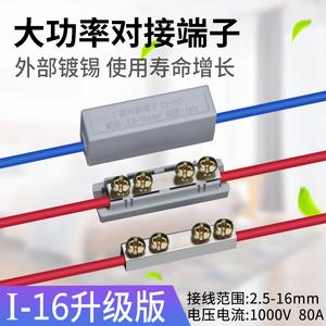 1-16銅鋁過渡接頭10平方大功率接線柱電線對接連接器快速接線端子