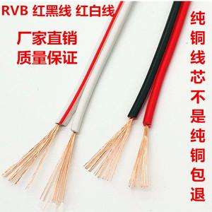 紅黑電線2芯純銅0305075平方紅白平行信號電源LED喇叭監控音響RVB