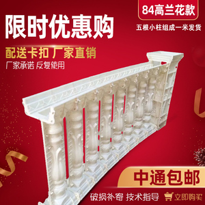 罗马柱模具欧式别墅围栏阳台护栏花瓶栏杆塑钢现浇扶手水泥柱建筑