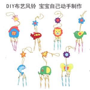 八个包邮儿童幼儿园手工制作材料包风铃eva贴画diy益智亲子活动