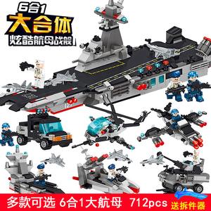 兒童兼容樂高小顆粒積木男孩子拼裝益智航母機器人模型玩具6-12歲