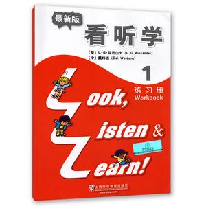 外教社 新版3L英语 看听学1 练习册 第一册 看听学1学生用书配套练习题 上海外语教育出版社 少儿英语儿童英语课外学习培训教材