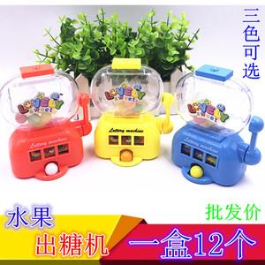 儿童创意糖果玩具礼物水果摇奖机摇糖机老虎机出糖机扭糖机批发