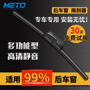 METO美途无骨后雨刷 多功能型雨刮器雨刮片高清静音WB-R04雨刮器