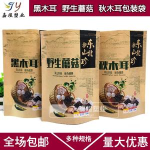 东北山珍秋木耳 野生蘑菇 包装袋 牛皮纸袋子 特产通用自立自封