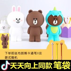 抖音天天向上文具盒布朗熊韓國創意可愛筆筒鉛筆袋小白兔收納袋