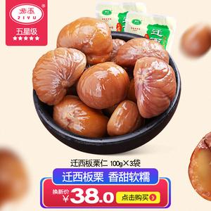 紫玉 迁西板栗仁 孕妇坚果零食 100g*3袋 唐山特产栗子甘栗仁食品
