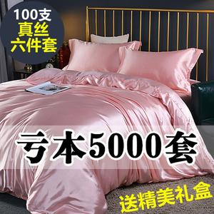 網紅ins100支真絲四件套桑蠶絲夏季床單絲綢被套冰絲1.8m床上用品