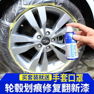 鋁合金輪轂修復凹劃痕 銀色自噴漆大眾汽車鋼圈氧化翻新修補漆筆