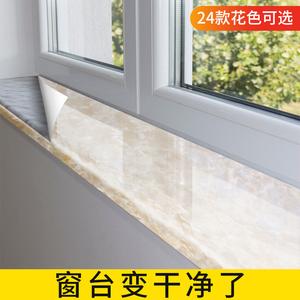 窗台贴纸防水自粘墙贴墙角包边耐磨踢脚线瓷砖腰线地板地脚线装饰