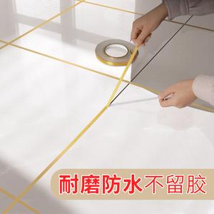 瓷砖地砖客厅地板砖美缝贴纸对角贴线条自粘墙贴地贴装饰防水耐磨