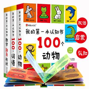 我的第一本認知書全套3冊嬰兒書籍0-1-2-3歲寶寶3d立體書撕不爛故事繪本翻翻看卡片幼兒童早教洞洞書啟蒙認識顏色數字形狀詞語動物
