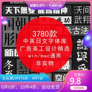 中英日文字體素材 字體包 ps字體毛筆藝術字設計美工廣告mac通用