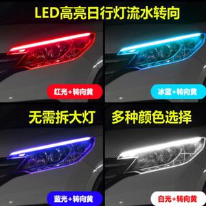 汽车LED日行灯改装通用高亮带转向流水超薄眉灯导光条日间行车灯