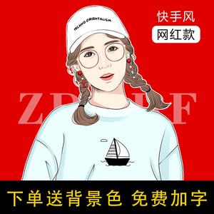 快手网红萌q版头像设计卡通情侣动漫画人物真人照片转手绘定制作