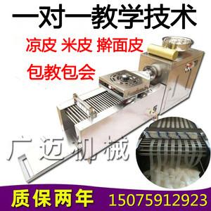 涼皮機全自動商用搟面皮機器河粉機米皮機涼皮機蒸汽式多功能小型