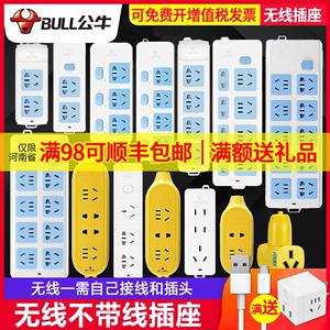 公牛插座面板多孔不带线插排插板无线需接线家用多功能正品拖线板