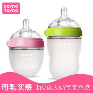 comotomo可么多么奶瓶新生儿奶瓶硅胶原装进口仿母乳宝宝大小单瓶