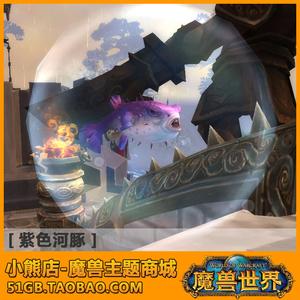 三皇冠 小熊店 魔兽世界卡牌  WOW宠物 宝宝 紫色河豚 膨胀泡泡鱼