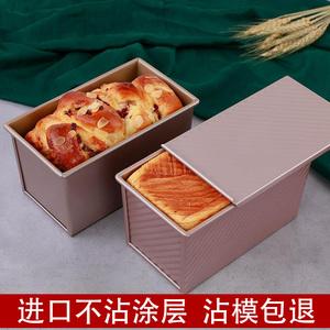 450克-1200克不沾带盖吐司模具面包模具 烤箱用长方形吐司盒