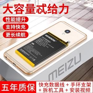 魅族pro6s电池MX5MX6MX4pro手机pro6pro6plus魅蓝S6note5note2note3E2Metal原装pro7plus更换5s大容量3s原厂E