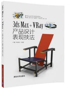 包邮 3ds Max+VRay产品设计表现技法 3dsmax 3dmax 3DMAX产品设?#24179;?#31243;书籍 3D建模材质灯光摄影机产品动画渲染一本通软件教程书籍