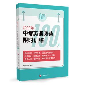 2020年新版中考英语阅?#26009;?#26102;训练100天 上海译文出版社 200篇地道短文 由浅入深 循序渐进 稳步提升阅读能力 初中英语阅读能力提高