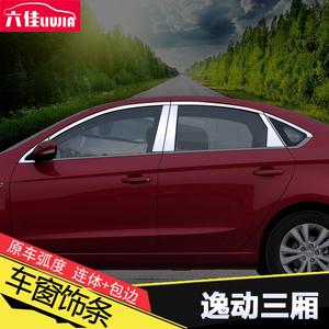 长安逸动专用车窗亮条 12-17款老逸动三厢XT两厢不锈钢车窗装饰条