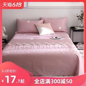 床單單件純棉單雙人被單1.2m1.5/1.8米床100%全棉布學生宿舍2*2.3
