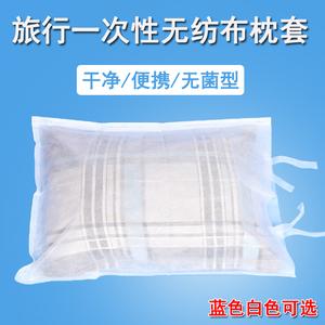 医用一次性枕套无纺布旅行蓝色/白色枕套加厚灭菌单人枕头套隔脏